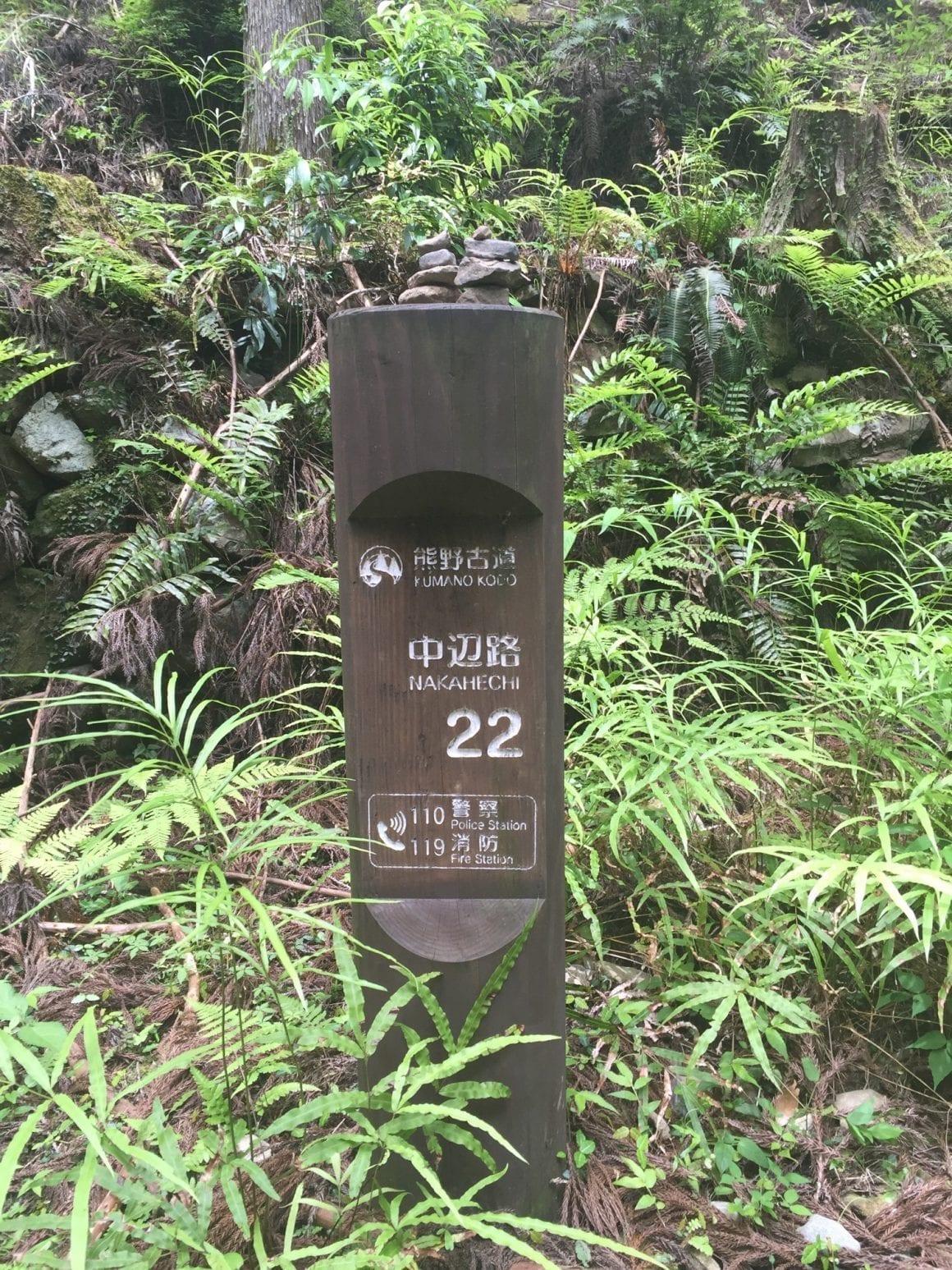 Kumano Kodo Typical Sign
