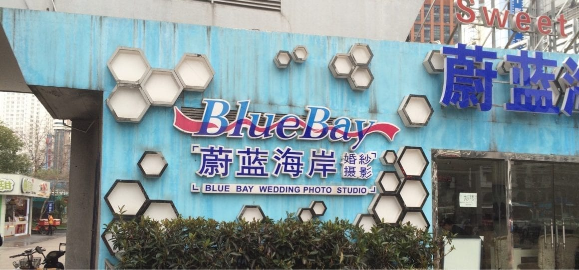 Blue Bay Photo Studio