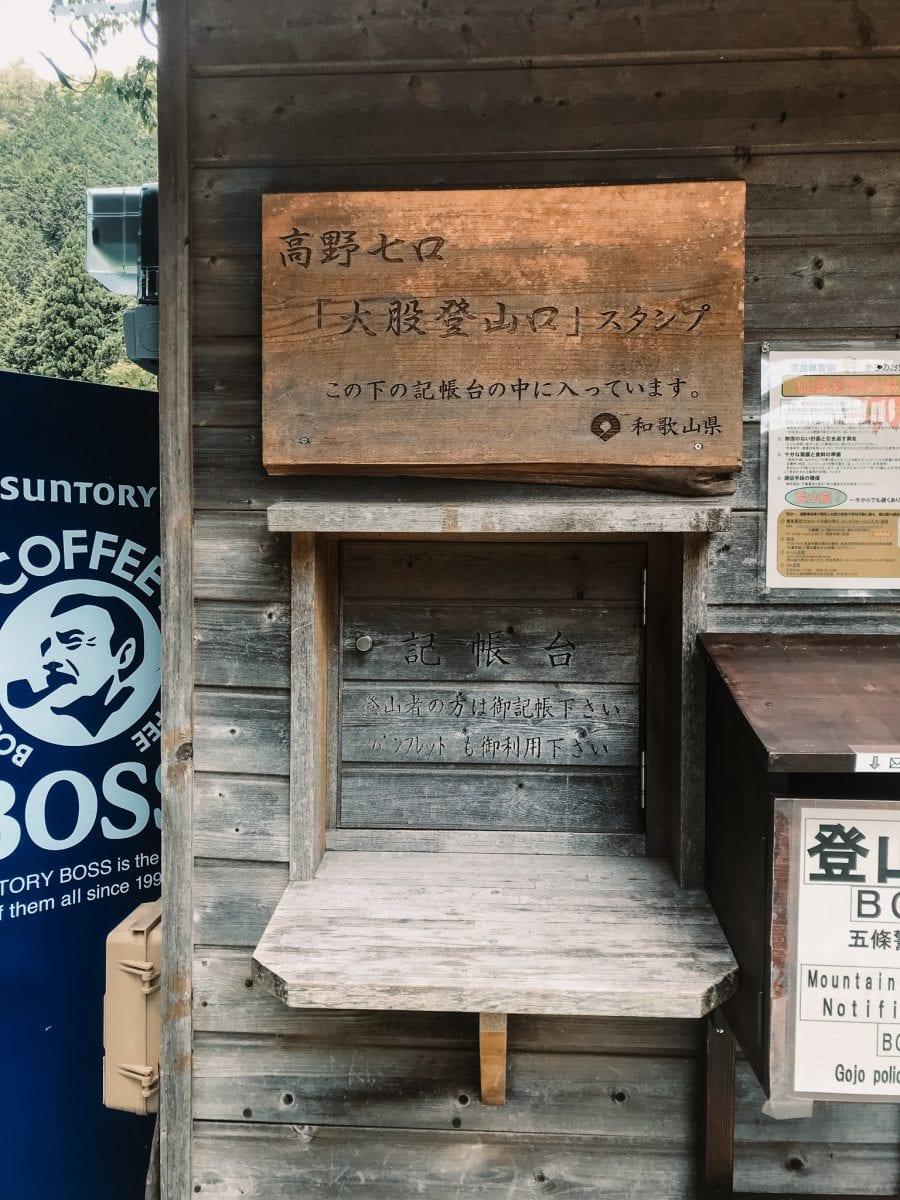 Stamp post on Nakahechi part of Kumano Kodo